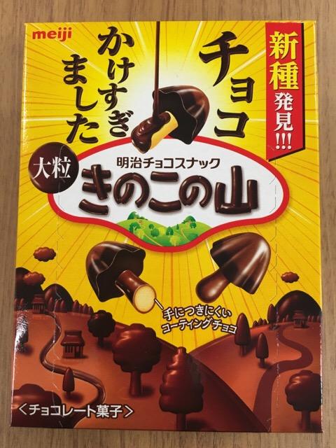 【おやつ】「チョコかけすぎました 大粒 きのこの山」を食べました♪
