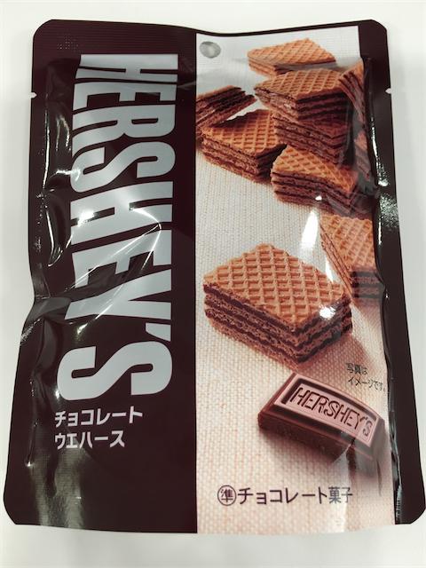 【おやつ】HERSHEY'S チョコレートウエハース はやめられない止まらない