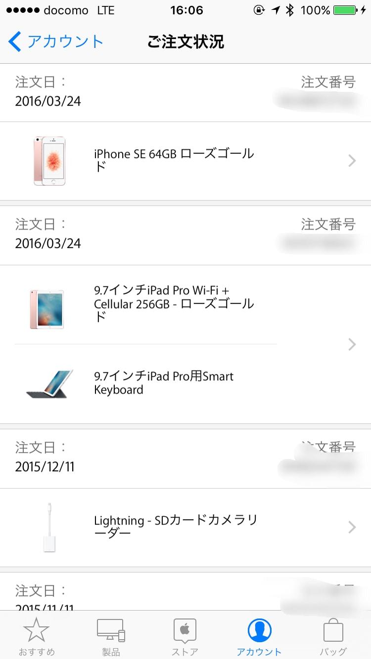 【速報】9.7インチiPad Pro と iPhone SE を注文してみた