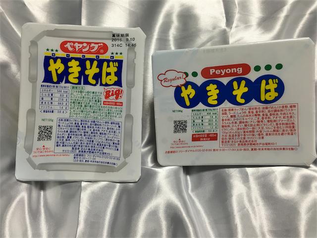 【徹底比較】ペヤング vs ペヨング。おいしいのはどっち!?
