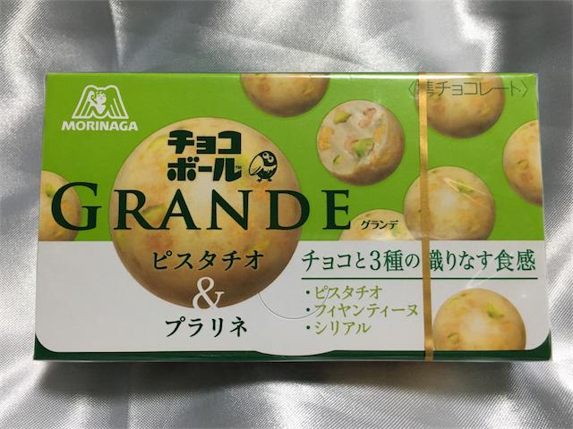 チョコボールグランデ - ピスタチオ&プラリネ