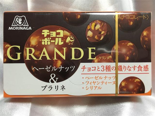 チョコボールグランデ - ヘーゼルナッツ&プラリネ