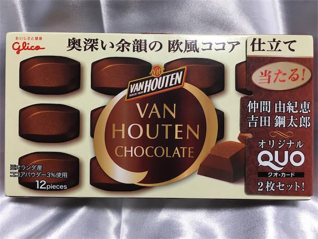 バンホーテン・チョコ - 箱