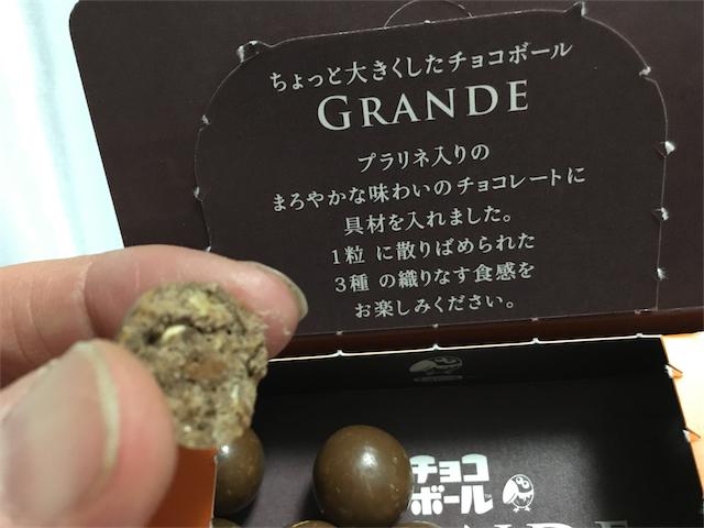 チョコボールグランデ - ヘーゼルナッツ実食