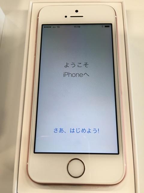 iPhone SE - Ready
