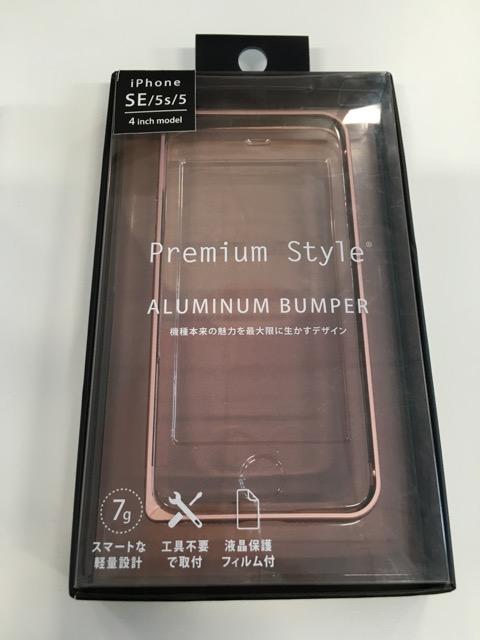iPhone SE - アルミバンパー