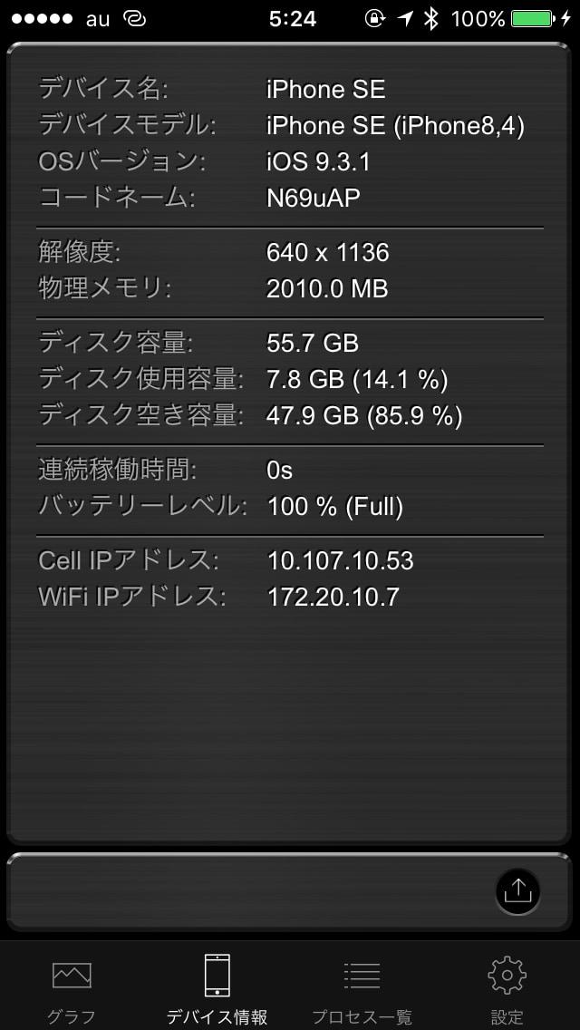 iPhone SE の内蔵メモリ容量は 2GB。実機で確認!