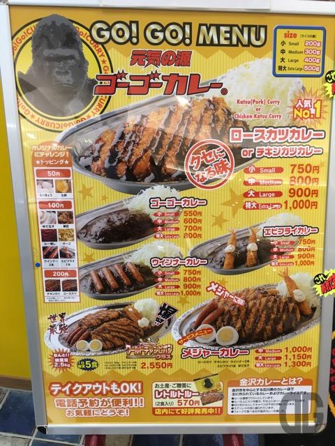 Gogo curry menu poster