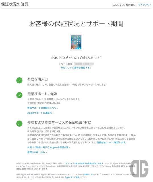 Ipad pro repair availability 640