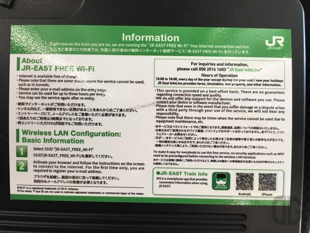 成田エクスプレスでJR東日本の無料の無線LANが使えるようになりました!