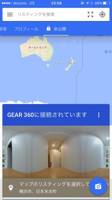 Galaxy Gear 360 と iPhone で 360度静止画をリアルタイムで撮影する方法