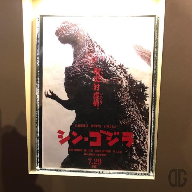 【備忘録】遅ればせながら「シン・ゴジラ」を観ました!なるほど!