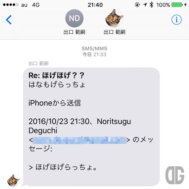 auのiPhoneで @ezweb.ne.jp メールを 「メッセージ」アプリ(MMS)と「メール」アプリの両方で使う方法