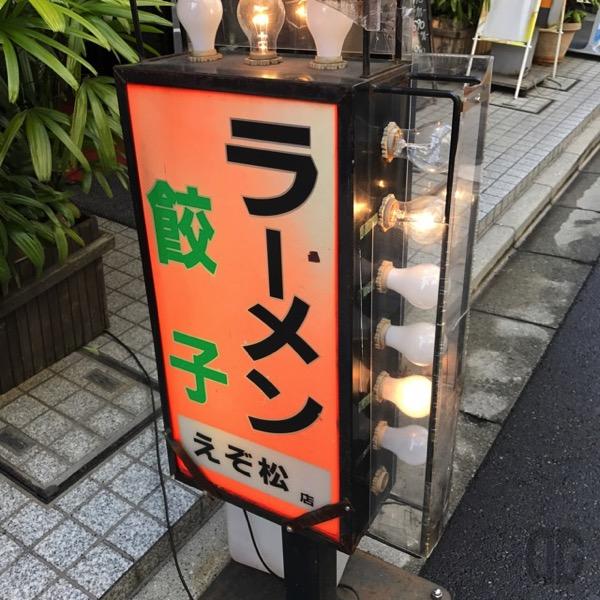 飯田橋 えぞ松 本店 〜 昭和テイストなラーメン屋?さん