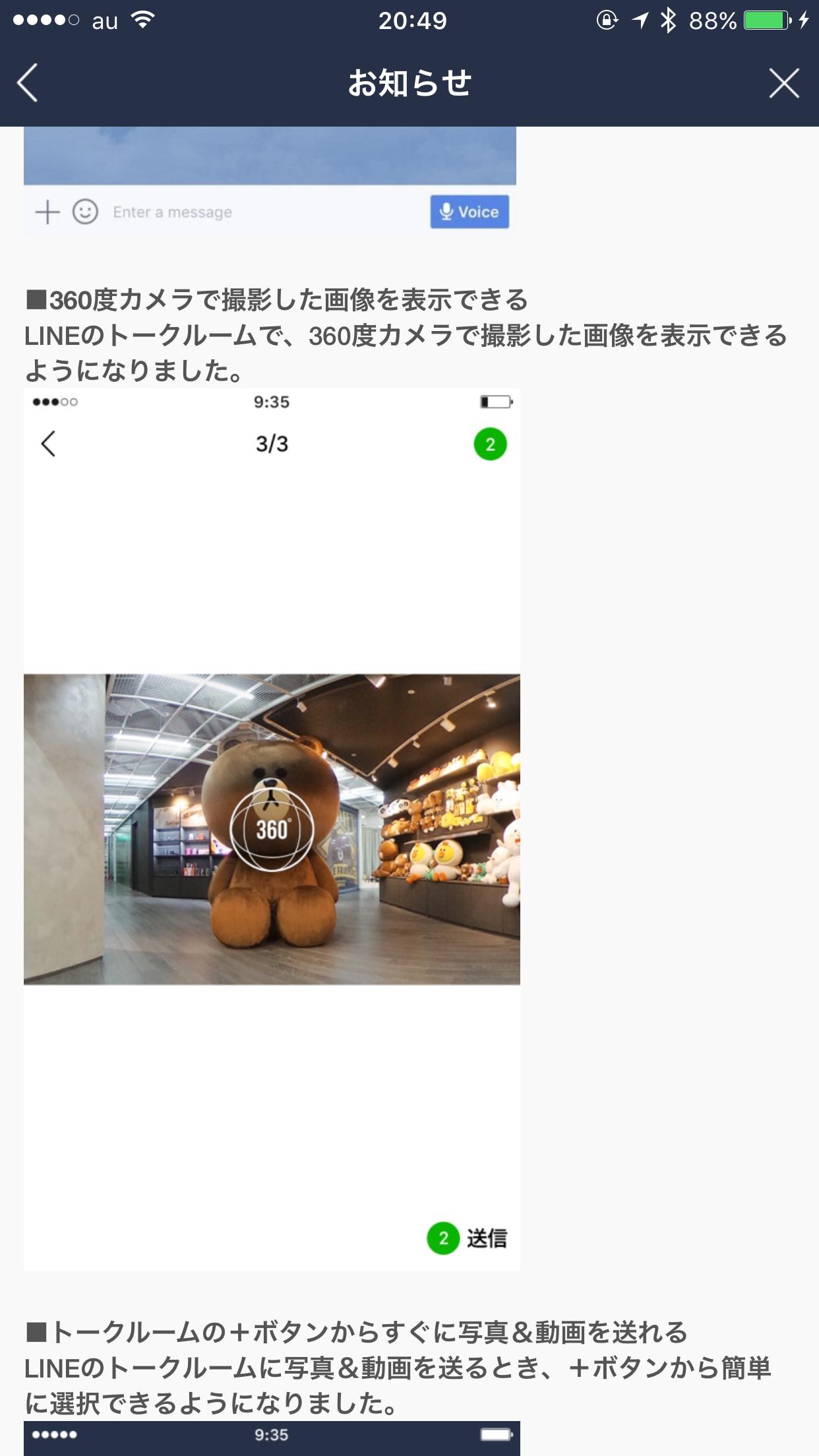 ついにLINEも360画像に対応!ますます加速するVR時代