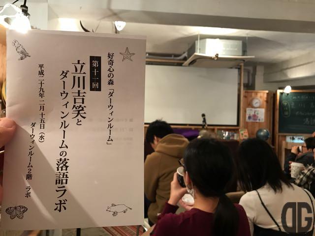 立川吉笑とダーウィンルームの落語ラボに来た!