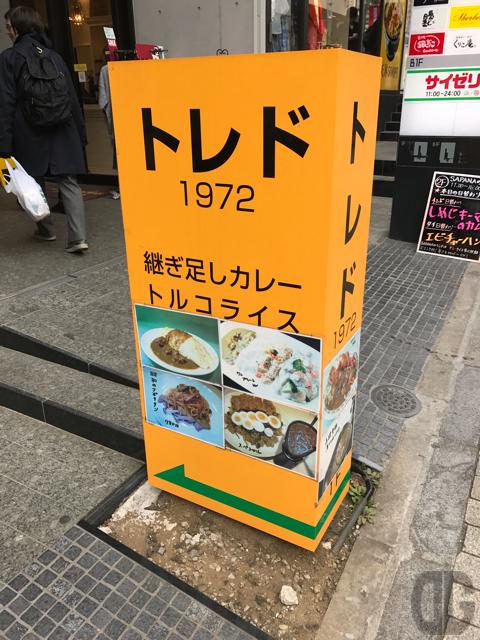 神楽坂 トレド ~ 建物は新しいけど昔からある洋食屋さん【KILC】【画像で綴るお店紹介】