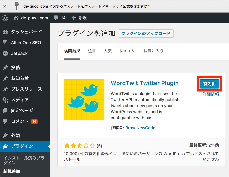 WordTwitの設定方法 〜 WordPressで投稿するとTwitterにも同時投稿しちゃうプラグイン!【画像で見る設定方法】