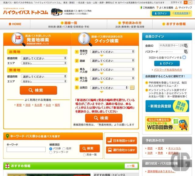 チケットの購入 〜 渋谷マークシティから高速バスに乗って草津温泉に行こう!