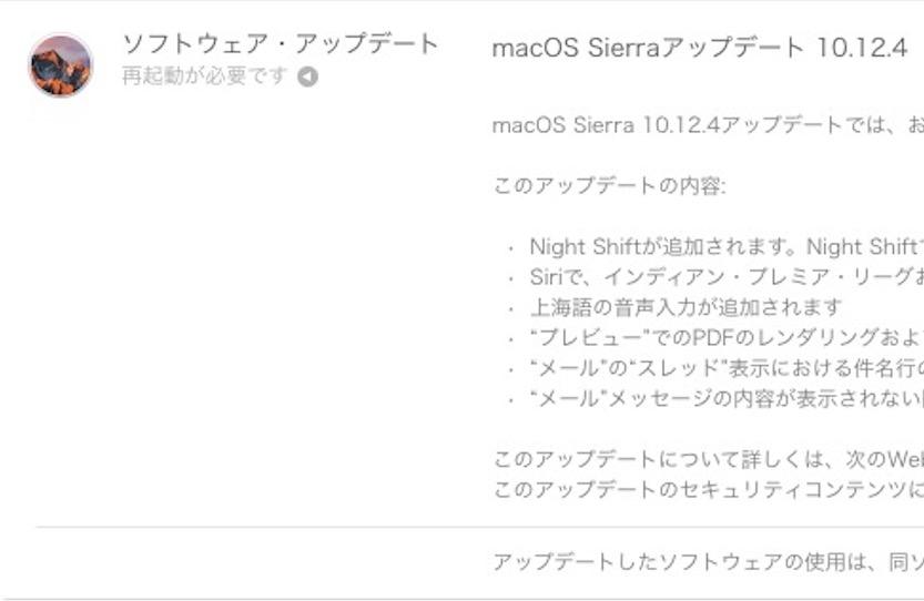 ひと目でわかるmacOS Sierra 10.12.4 リリースのまとめ