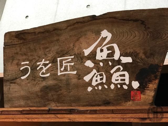 神楽坂 うを匠 鱻(せん) 〜 DHAたっぷりの煮魚は絶対お得!【KILC】【画像で綴るお店紹介】