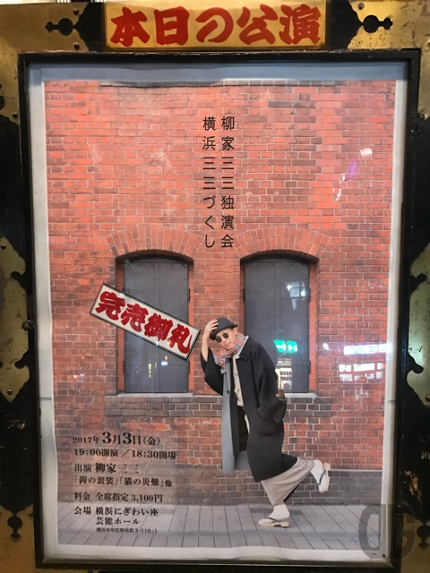 横浜にぎわい座 三月興行 柳家三三独演会 横浜三三づくし に行ってきた! 〜  3月3日はひな祭り?いえいえ。三三の日でしょう
