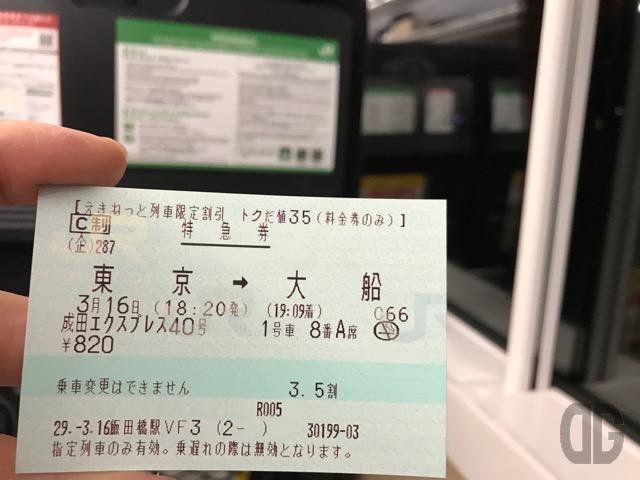 えきねっとトクだ値を利用して、グリーン車よりも安く、空いてる成田エクスプレスで帰宅する