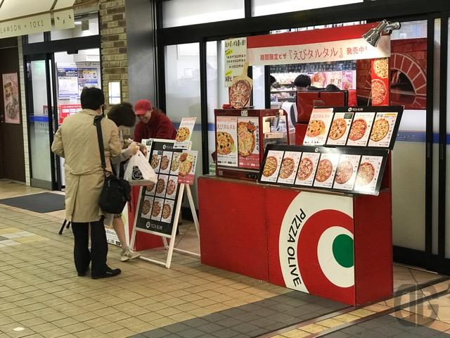 長津田 PIZZA OLIVE 東急長津田駅LAWSON+toks店のお姉さんが私に元気をくれる