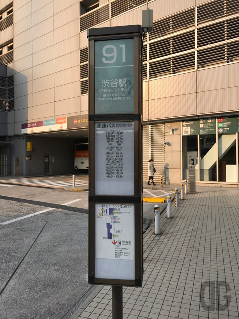 JR渋谷駅から渋谷マークシティバスのりばへの行き方 〜 渋谷マークシティから高速バスに乗って草津温泉に行こう!