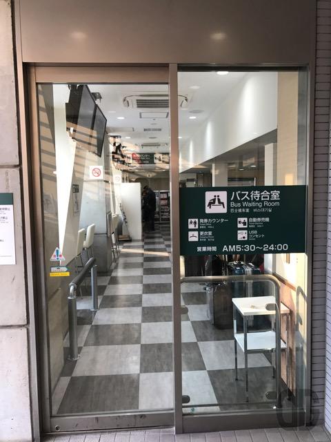 渋谷マークシティバスのりば バス待合室など 〜 渋谷マークシティから高速バスに乗って草津温泉に行こう!