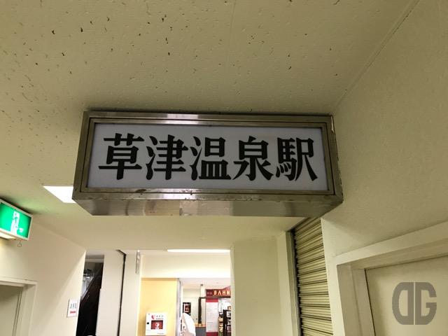 草津温泉バスターミナル 〜 渋谷マークシティから高速バスに乗って草津温泉に行こう!