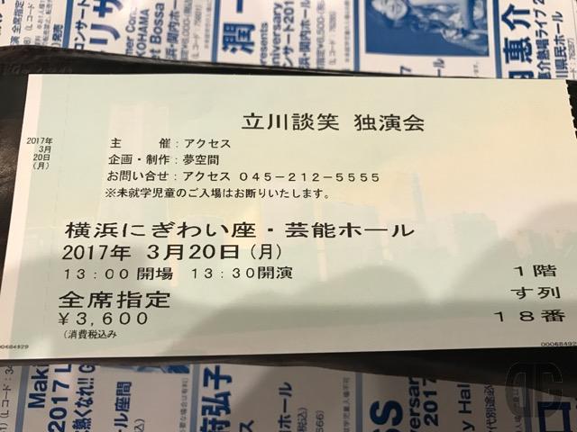 横浜にぎわい座で立川談笑独演会に行ってきました!