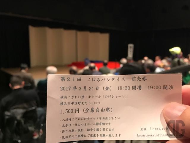 横浜にぎわい座 〜 第21回こはるパラダイスに行ってきました