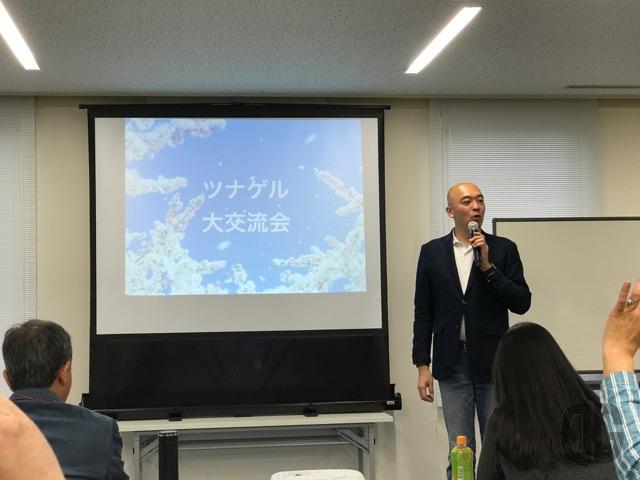 立花岳志さんのツナゲルコミュニティー大交流会に参加して、濃い話、交流をしてきました!