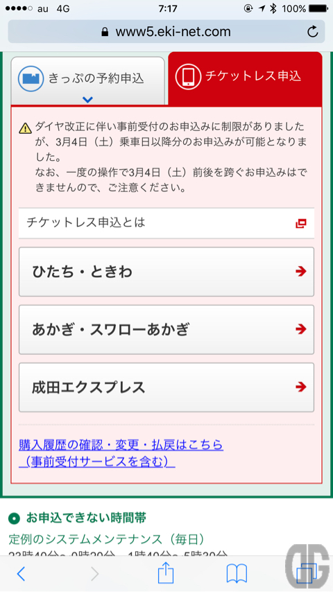 えきねっとチケットレスサービスを活用しよう 〜 成田エクスプレスでストレスレス通勤
