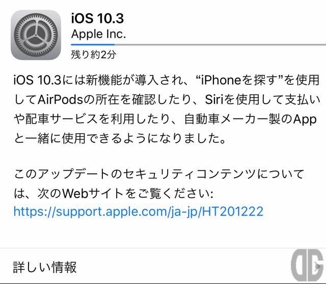 ひと目でわかる iOS 10.3 の変更点・注意点