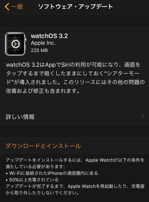 3秒でわかる watchOS 3.2 更新情報のまとめ