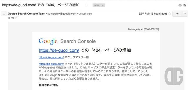 Google Search Console から「https://de-gucci.com/ での「404」ページの増加 」とメールが来た際の対処方法