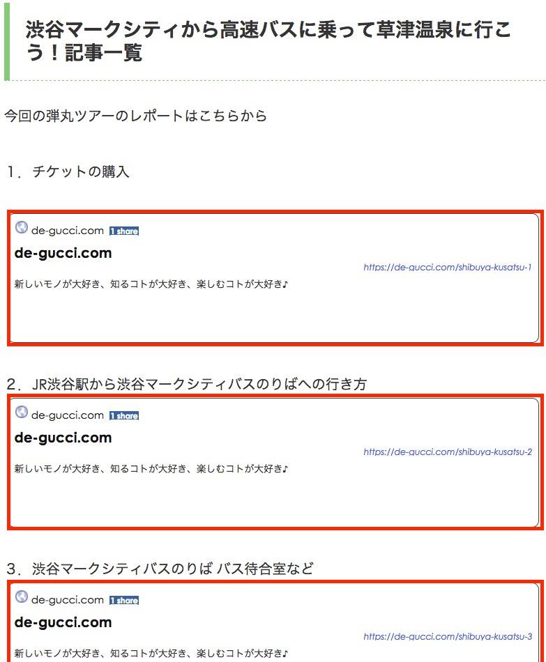 SSL化の影響?Pz-LinkCardで内部リンクのサムネイル、タイトル、抜粋文が表示されないのを直す方法