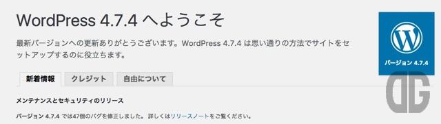 WordPress 4.7.4リリース。47個の修正あり。上げられるなら即上げるべし