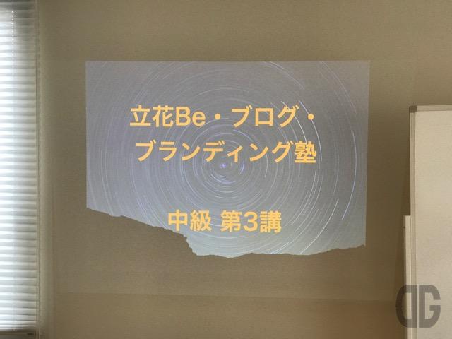 立花Be・ブログ・ブランディング塾(B塾)の中級休日コース第3講を受講してきました! 〜 学びと感じたこと