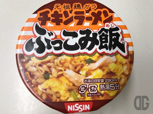 日清 元祖 鶏ガラ チキンラーメン ぶっこみ飯 に生玉子を入れる。これって最強じゃね?