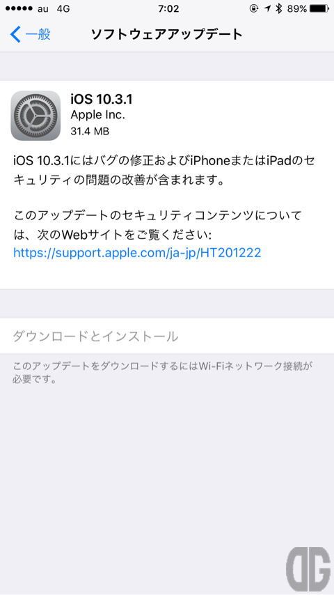 iOS10.3.1がリリースされました! 〜 バグの修正とセキュリティの改善