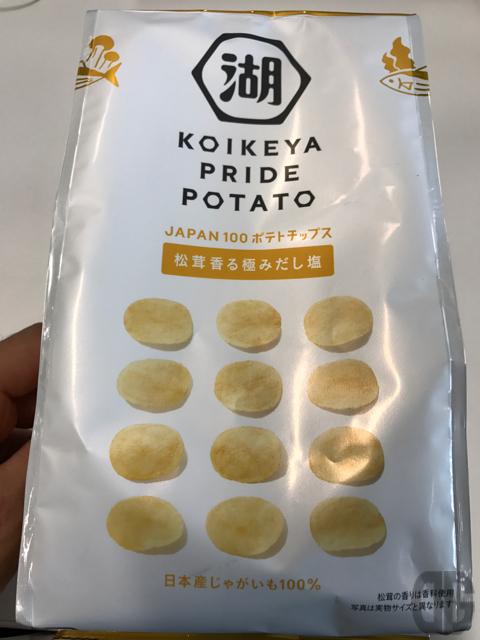 再販された「KOIKEYA PRIDE POTATO 松茸香る極みだし塩」をローソンでゲット!