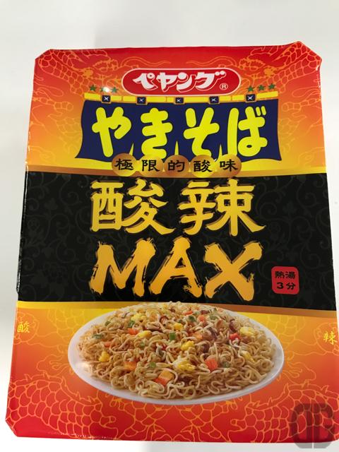 ペヤングやきそば酸辣MAX。極限的酸味+辣の辛味がクセになる!
