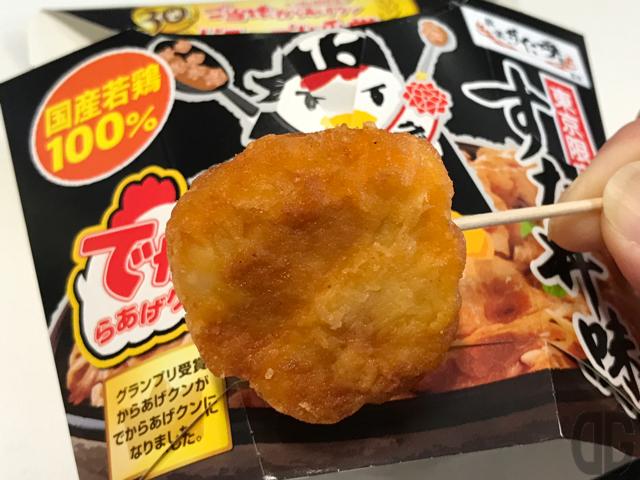 でからあげクン 東京限定 伝説のすた丼味 〜 あれ?食べたことなかったっけ?
