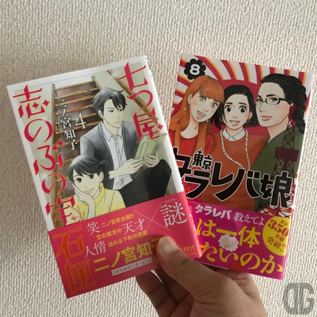 毎月13日と言えば講談社KISSコミックスの発売日!タラレバ娘(8)東村アキコ、七つ屋志のぶの宝石匣(4)二ノ宮知子をゲット♪