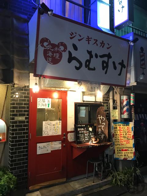 北千住 ジンギスカン らむすけ で、東京では珍しい生ラムをいただく