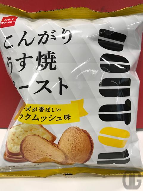 おやつカンパニー DOUTORこんがり薄焼きトースト クロックムッシュ味でお菓子業界のスゴさに驚く