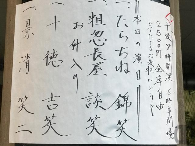 2017年4月28日の立川談笑一門会に行ってきました〜。四番弟子錦笑さん登場
